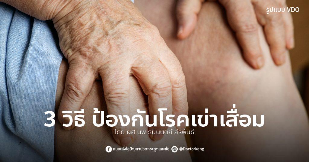 VDO-3 วิธี ป้องกันโรคเข่าเสื่อม