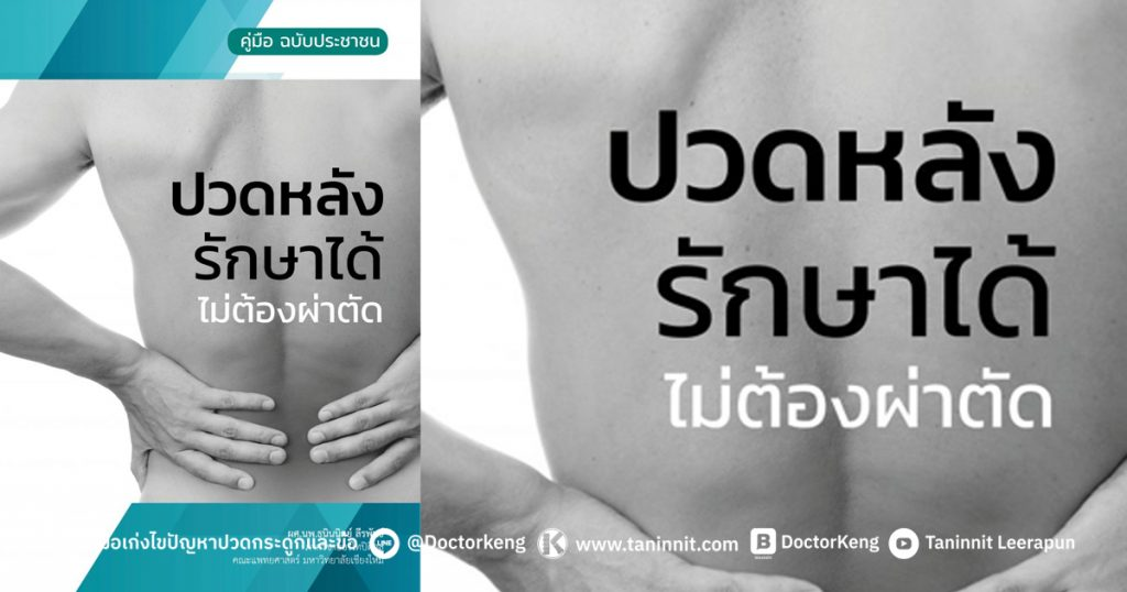 "E-Book คู่มือฉบับประชาชน ""ปวดหลังรักษาได้ ไม่ต้องผ่าตัด"""