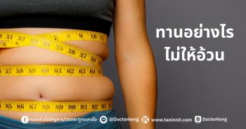 ทานอย่างไรไม่ให้อ้วน