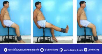 การบริหารกล้ามเนื้อต้นขาสำหรับผู้ป่วยโรคข้อเข่าเสื่อม