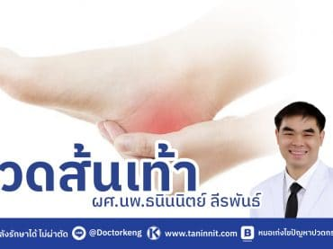 โรคพังผืดฝ่าเท้าอักเสบ