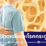 อาการปวดหลังและโรคกระดูกพรุน