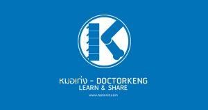 หมอเก่ง - Doctorken (Learn & share))
