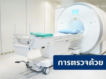 การตรวจด้วย MRI