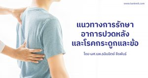 VDO แนวทางการรักษาอาการปวดหลังและโรคกระดูกและข้อ