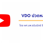 VDO ปวดหลัง-ผศ.นพ.ธนินนิตย์ ลีรพันธ์