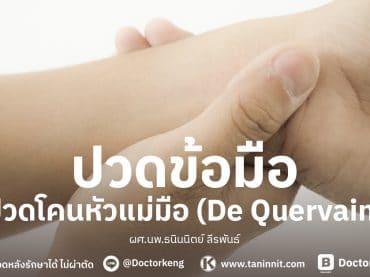 ปวดข้อมือ ปวดโคนหัวแม่มือ (De Quervain)