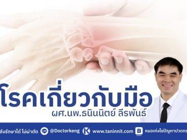 VDO-ปัญหาข้อมือ ปวดมือ ชามือ การวินิจฉัยและการรักษา