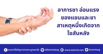 อาการชา อ่อนแรงของแขนและขา สาเหตุหนึ่งเกิดจากไขสันหลัง