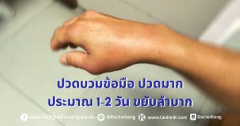 ปวดบวมข้อมือ ปวดมากประมาณ 1-2 วัน ขยับลำบาก