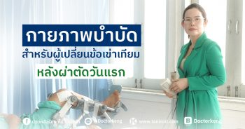 กายภาพบำบัด ตอน.ผู้ป่วยหลังผ่าตัดเปลี่ยนข้อเข่าเทียมวันแรก