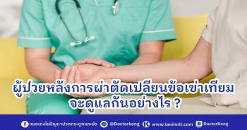 ผู้ป่วยหลังการผ่าตัดเปลี่ยนข้อเข่าเทียม จะดูแลกันอย่างไร ?