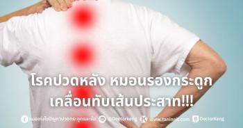 โรคปวดหลัง หมอนรองกระดูกเคลื่อนทับเส้นประสาท