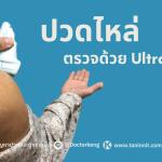ปวดไหล่ ตรวจด้วย ultrasound สามารถให้การวินิจฉัยได้ง่ายและรวดเร็ว