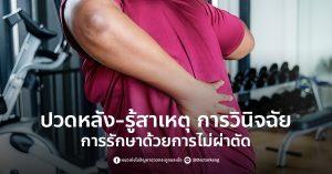 ปวดหลัง-รู้สาเหตุ การวินิจฉัย การรักษาด้วยการไม่ผ่าตัด