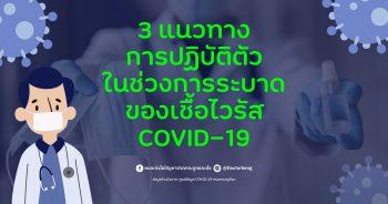 3 แนวทางการปฏิบัติตัวในช่วงการระบาดของเชื้อไวรัส COVID-19