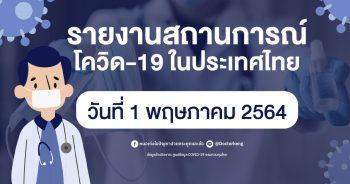 รายงานสถานการณ์ โควิด-19 ในประเทศไทย วันที่ 1 พฤษภาคม 2564