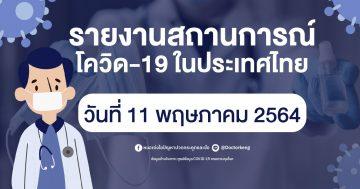 รายงานสถานการณ์ โควิด-19 ในประเทศไทย วันที่ 11 พฤษภาคม 2564