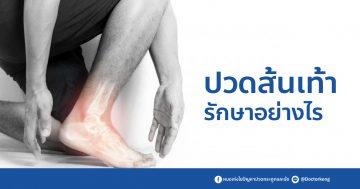 ปวดส้นเท้ารักษาอย่างไร
