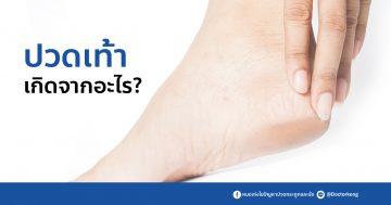 ปวดเท้าเกิดจากอะไร