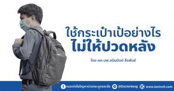 ใช้กระเป๋าเป้อย่างไร ไม่ใหเปวดหลัง